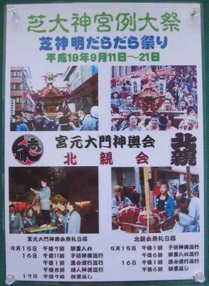 歴史の浪漫街道/お江戸の神輿 ...