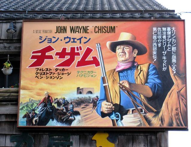 チザム - Chisum - JapaneseClas...