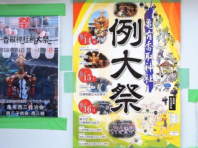 歴史の浪漫街道/お江戸の神輿 祭りだ!神輿だ!H24 亀有香取神社